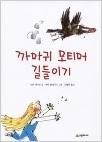 까마귀 모티머 길들이기 - 『까마귀 모티머 길들이기』는 유쾌한 까마귀 모티머와 아라벨네 가족의 흥미진진한 이야기를 담은 책이다. (초판제15쇄)