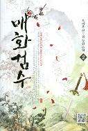 매화검수. 1-10 (완결) : 북미혼 신무협 장편소설