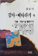감자 배따라기 - 1925년 조선문단 1월호에 발표된 김동인의 대표적 단편소설 초판6쇄