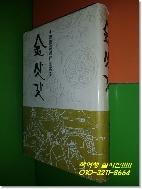 김삿갓 - 이문우 (1997년초판)