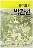 광주의 넋(박관현) - 그의 삶과 죽음 (1987년 초판)