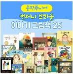 [웅진주니어] 앤서니브라운 베스트 걸작선25 (25권)