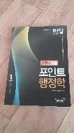 2012 7,9급 통합 비담 포인트 행정학