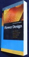 정석 플라워디자인  FLOWER DESIGN (개정판) /사진의 제품  ☞ 서고위치:GR 2  * [구매하시면 품절로 표기됩니다]