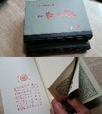 청사고 상권,하권 두권 (중국어 1981년 영인)