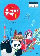 고등학교 중국어 1 교과서 넥서스/2015개정 새책