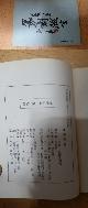 篆刻微言 전각위언(중국책)
