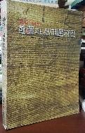 한글과 세계문자전 - 창립 20주년 기념- 서예, 문인화관련,동양화- -초판-225/300 큰책-아래사진참조-