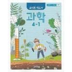 초등학교  과학 4-1 교사용지도서