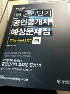 ebs 공인중개사 예상문제집 부동산공시법 2차