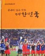 끝나지 않은 신화 대한민국 - 2006 독일 월드컵 (전2권)