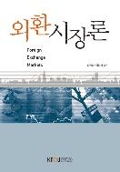 외환시장론 ★워크북 없음★