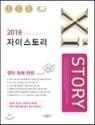 2018자이스토리 영어 독해 완성 해설편