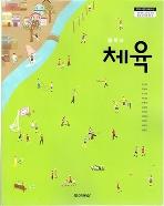 중학교 체육 교과서 (두산동아 강신복)