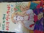 비운의 왕비 마리 앙투와네트 2 -소녀 명작 소설 (지경사)