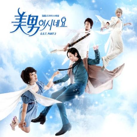 O.S.T. - 미남이시네요 Part.2 (SBS 수목드라마)