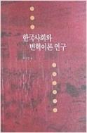 한국사회와 변혁이론 연구 - 1991년 초판본