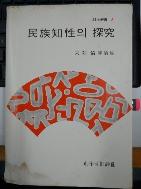 민족지성의 탐구