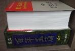 백년옥편(축쇄판) [제2판] /사진의 제품 / 상현서림 ☞ 서고위치:MB 7  *[구매하시면 품절로 표기됩니다]