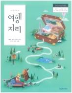 고등학교 여행지리 (2015개정교육과정) (교과서)