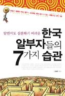 알면서도 실천하기 어려운 한국 알부자들의 7가지 습관 (핸디북)