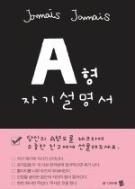A형 자기설명서 - 혈액형 A형의 모든것 초판10쇄