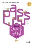 2013 PASS 최신기출문제집 문제 해설 전2권 (9,7급 공무원)