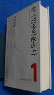 한국민주화운동사. 1: 제1공화국부터 제3공화국까지 /밑줄 有(연필) /사진의 제품     :☞ 서고위치:XC 3  * [구매하시면 품절로 표기됩니다]