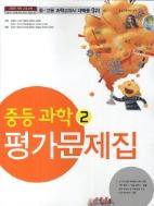 비상교육 평가문제집 중학 과학 2 (임태훈)