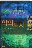 악의 도시 - 제리 브룩하이머가 제작한 [CSI : 과학수사대] 시리즈를 맥스 알란 콜린스가 소설로 재구성하였다.  (초판 2쇄)