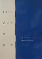 2017 공단기 설 특강 - 국어 영어 한국사 행정법 사회 #