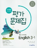 미래엔 평가문제집 중학교 영어 3-1 (최연희) / MIDDLE SCHOOL ENGLISH 3-1 (2015 개정 교육과정)