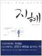 지혜 / 지앙용 / 2006.07