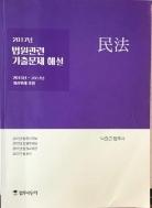 2017년 법원관련 기출문제 해설 민법 2016년~2017년 최신판례 포함 #