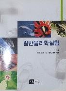 일반물리학실험(물리학과, 나노과학기술전공)