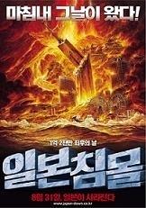 일본침몰(1disc)