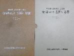 김저(金저)先生의 生涯와 思想  /새책수준     /사진의 제품   /  상현서림 /☞ 서고위치:SD 2  *[구매하시면 품절로 표기됩니다]
