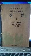 중등 사회 생활과 공 민 1 (교과서-문교부 검정) -단기 4287년-1954년판