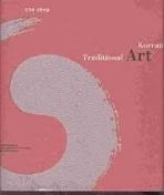 한국의 전통미술 Korean Traditional Art.한글.영어-양장