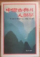 중국 고전의 인간학 중국고전 24선에 담겨 있는 현대의 지도자론