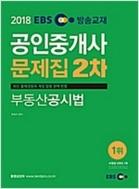 EBS 공인중개사 문제집 2차 부동산공시법 (2018)