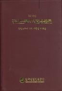 2015 공인노무사시험용법전[2차시험장비치용]-한국산업인력공단 #