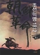 조선혁명 1812. 1-8(완결)