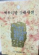 새우리말 갈래사전 -한글- -절판된 귀한책-