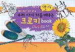 (새책수준) 식물.곤충그리기 - 우리 아이 처음 배우는 크로키 book