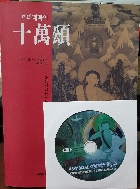 미라래빠의 십만송 -부록:CD 1장있음-새책수준-절판된 귀한책-아래사진참조-