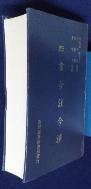 사서금주금역 四書今註今譯  臺灣商務印書館 (影印本)  /사진의 제품   / 상현서림  / :☞ 서고위치:XB 3 *  [구매하시면 품절로 표기됩니다]