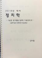 2018년 대비 정치학 3순환 펜더멘탈 정치학 최종정리3권