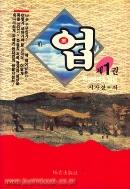 업 제1권 전생인연의 비밀 (신47-6)