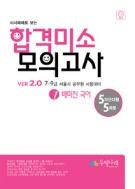합격미소 모의고사 7,9급 서울시 공무원